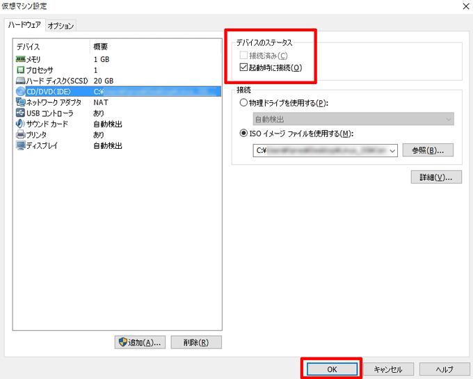 vmware_setting_08_680