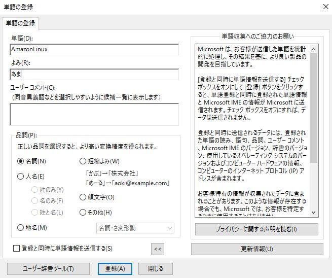 Windows10_tango_touroku_05