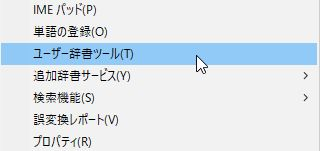 Windows10_tango_touroku_06