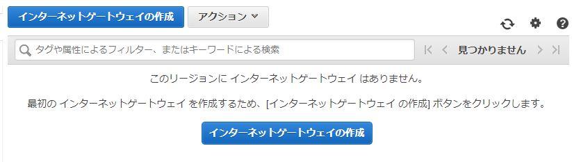 aws_internetgateway_02
