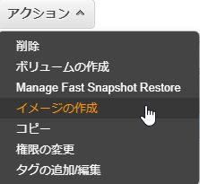 aws_snapshot_ami_restore_08