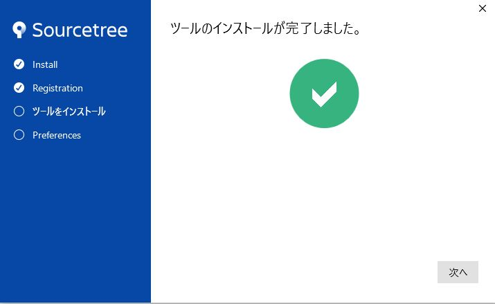 sourcetree_download_11