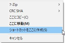 windows-shortcut-create_02