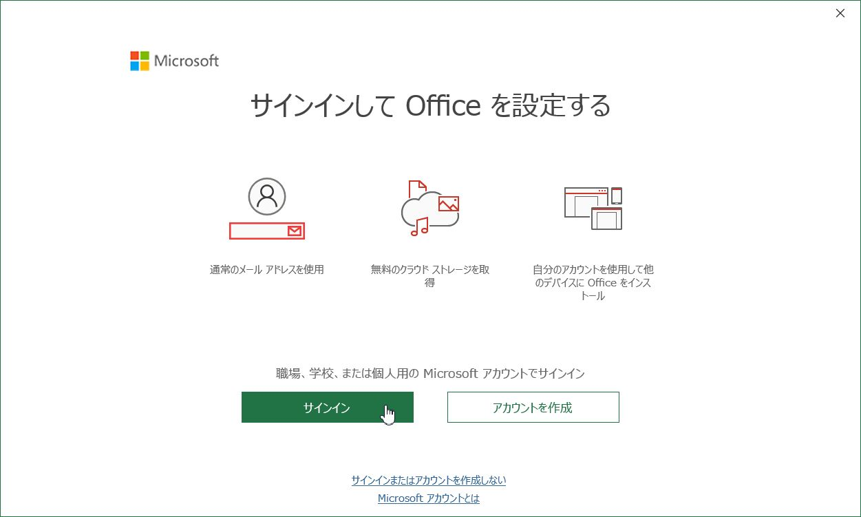 office_download_install_14