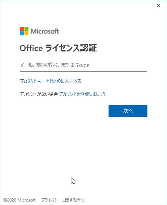 office_download_install_15