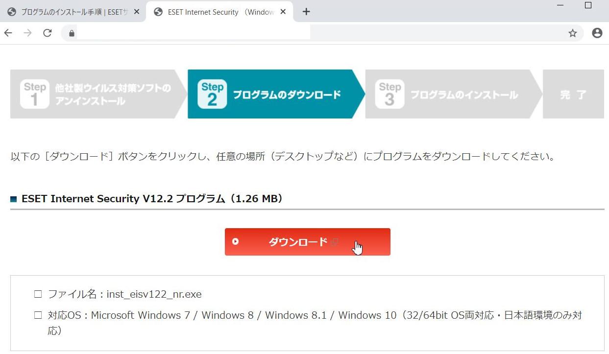 eset_internetsecurity_configuration_02