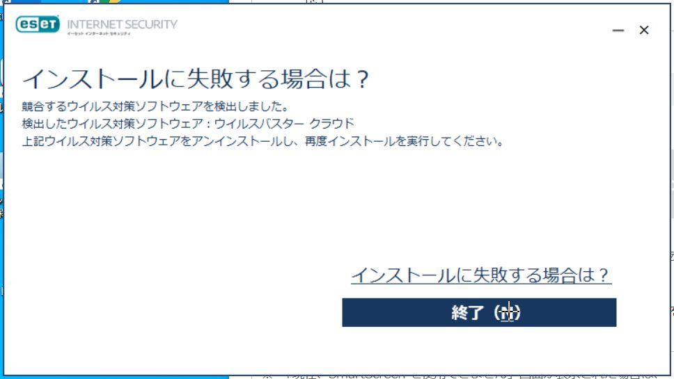 eset_internetsecurity_configuration_06