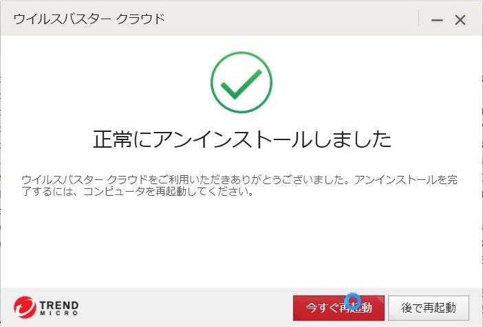 eset_internetsecurity_configuration_16_