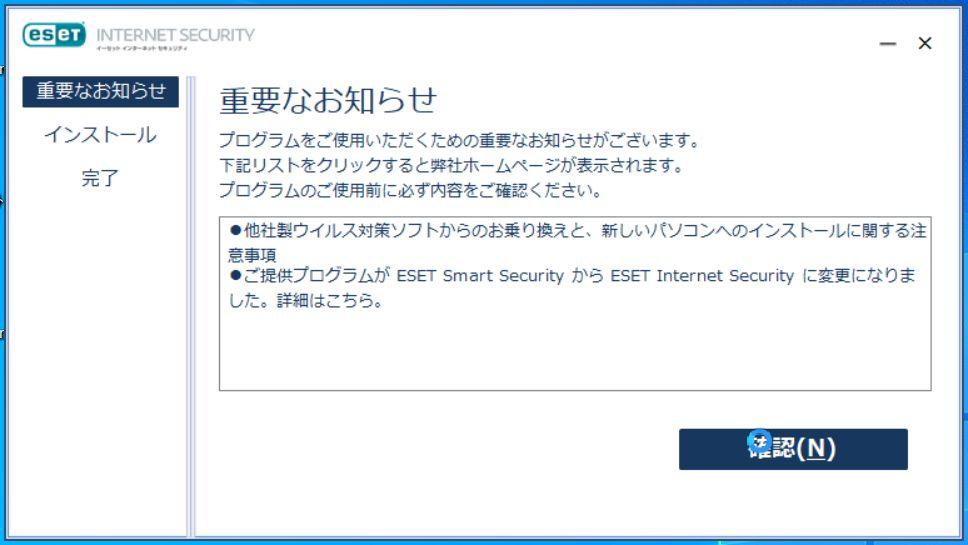 eset_internetsecurity_configuration_18