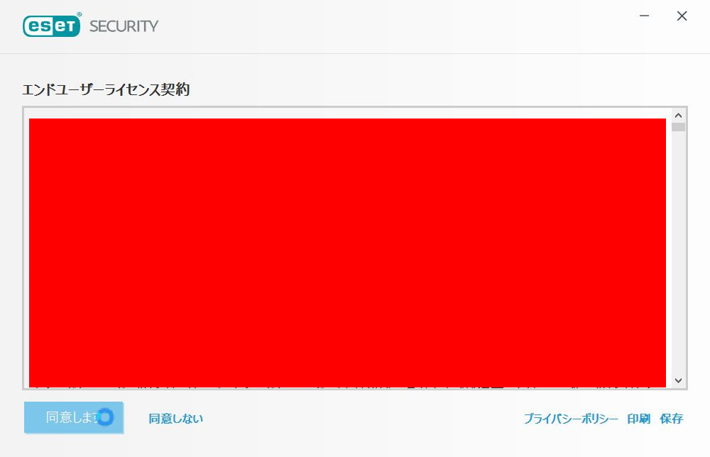 eset_internetsecurity_configuration_22_