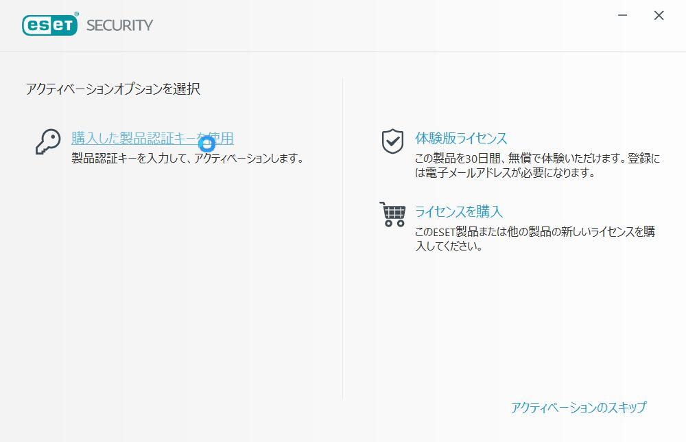 eset_internetsecurity_configuration_23