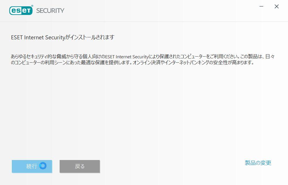eset_internetsecurity_configuration_26