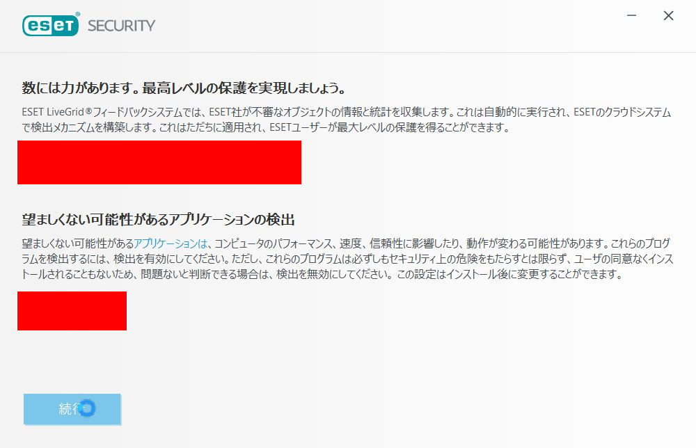 eset_internetsecurity_configuration_31_