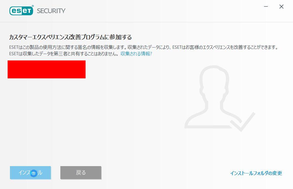eset_internetsecurity_configuration_33_