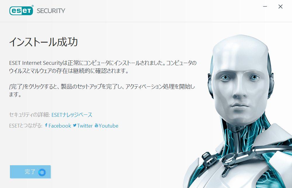 eset_internetsecurity_configuration_35
