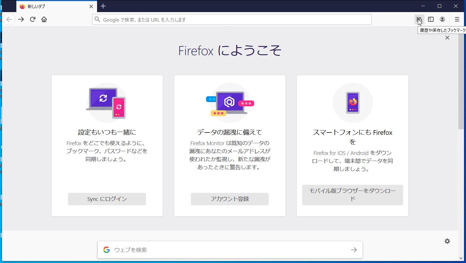 firefox_bookmark_import_01