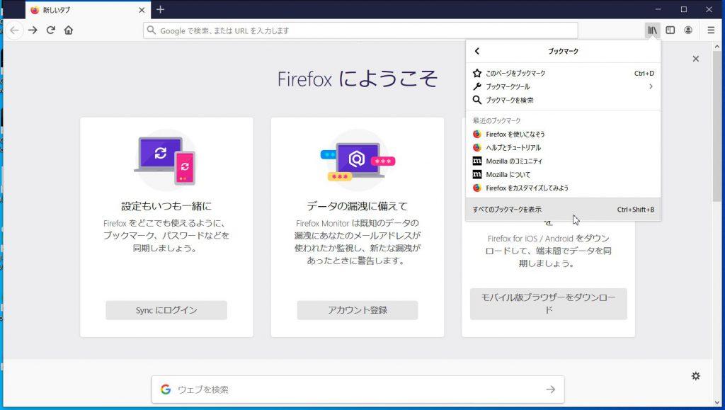 firefox_bookmark_import_02