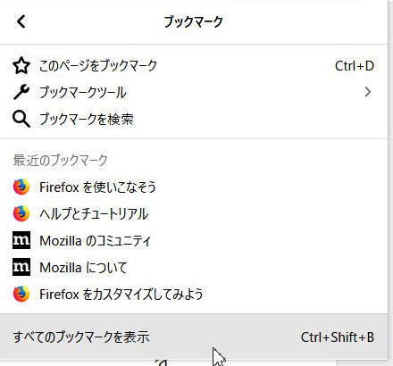 firefox_bookmark_import_02_