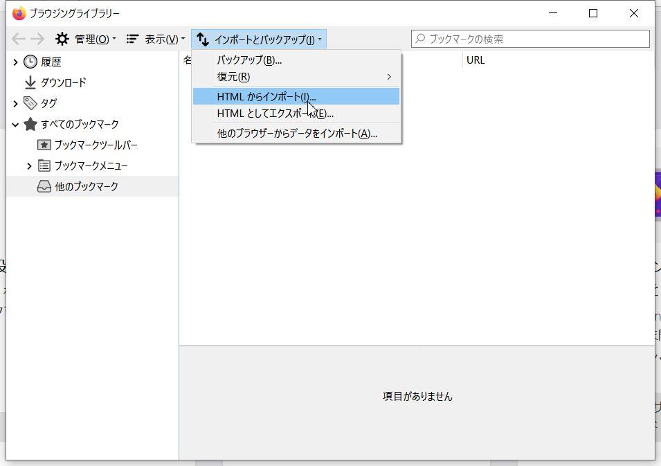 firefox_bookmark_import_03