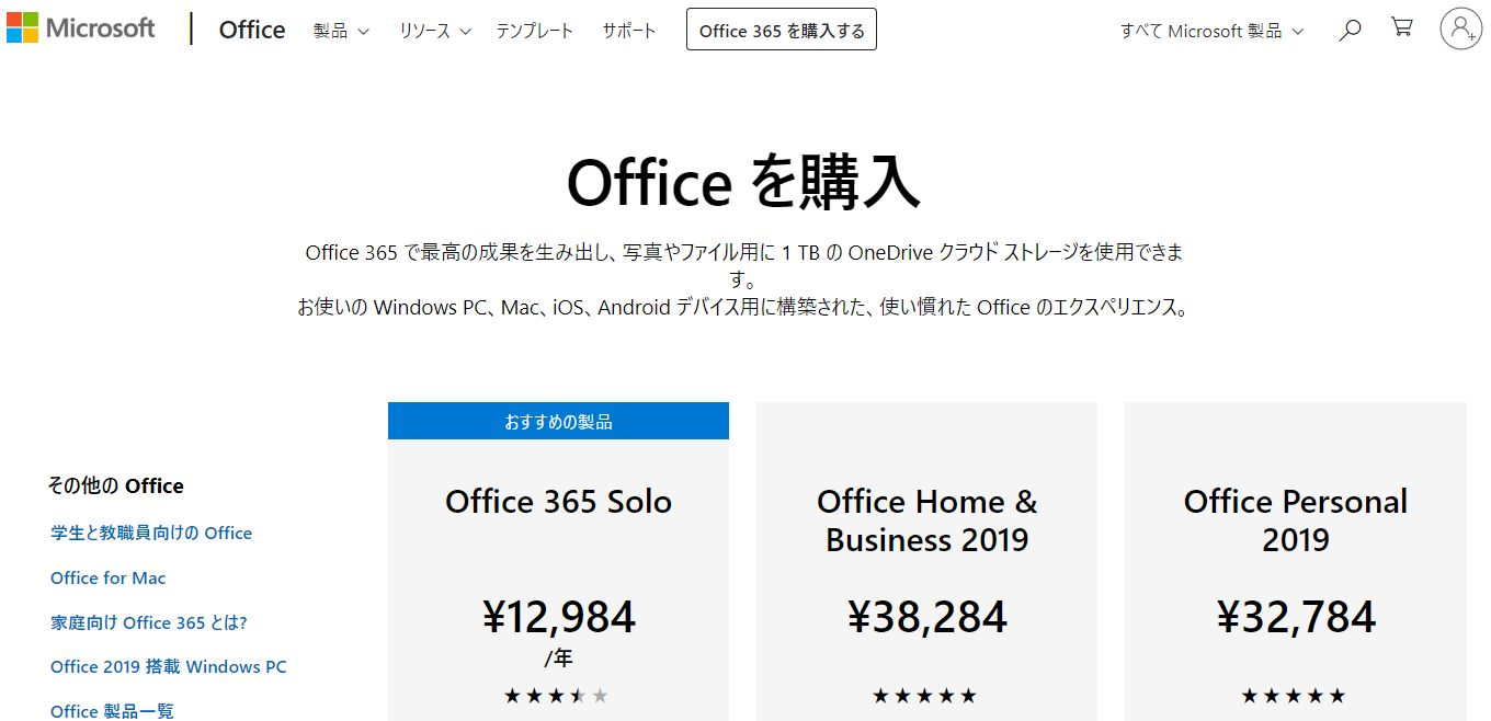 office_download_install_01