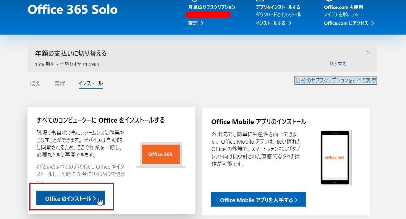 office_download_install_09