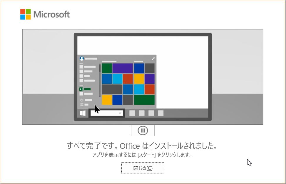 office_download_install_12