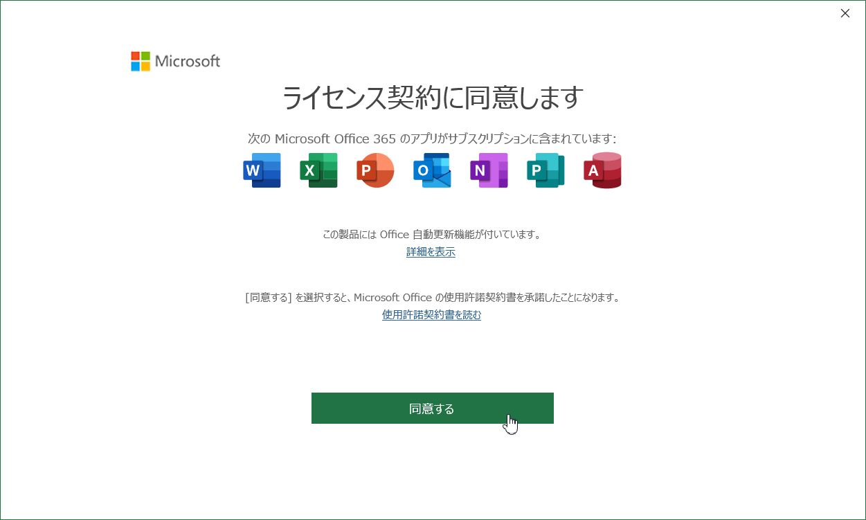 office_download_install_18