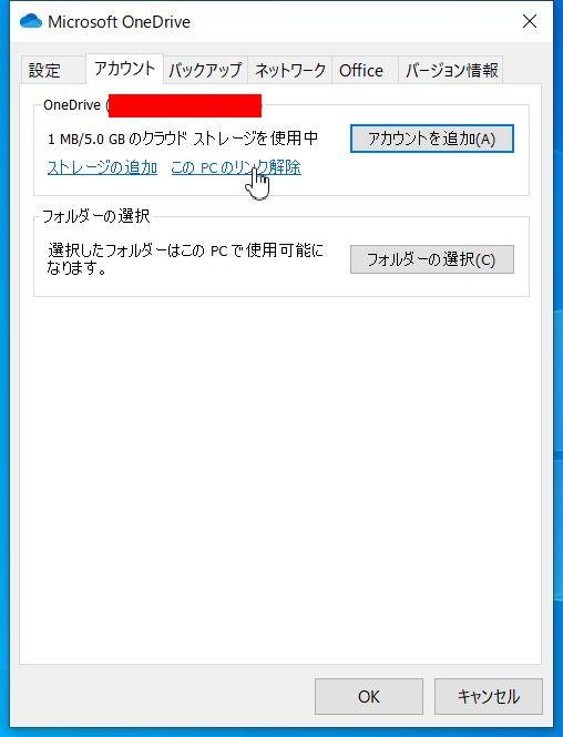 onedrive_configuration_02
