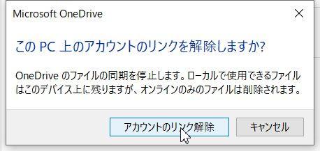 onedrive_configuration_03