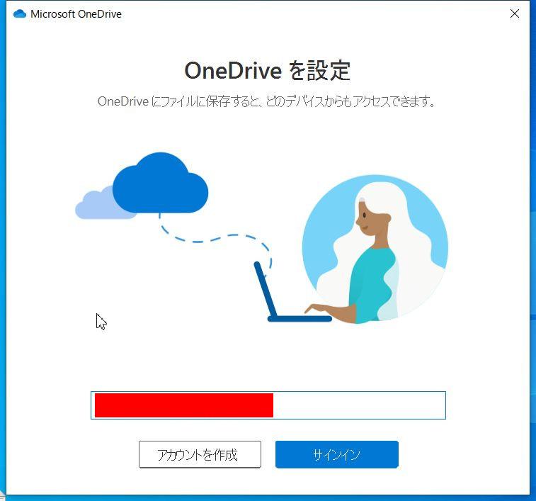 onedrive_configuration_05