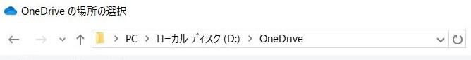onedrive_configuration_08