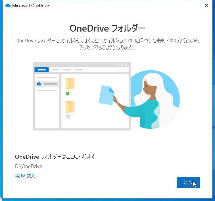 onedrive_configuration_09