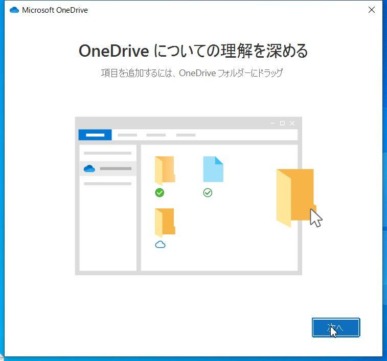 onedrive_configuration_10