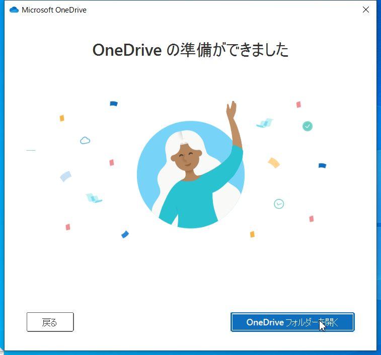 onedrive_configuration_14