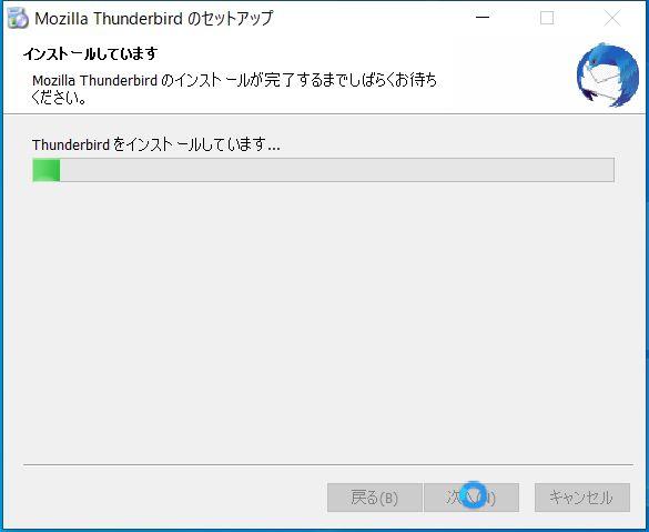 thunderbird_download_configuration_08
