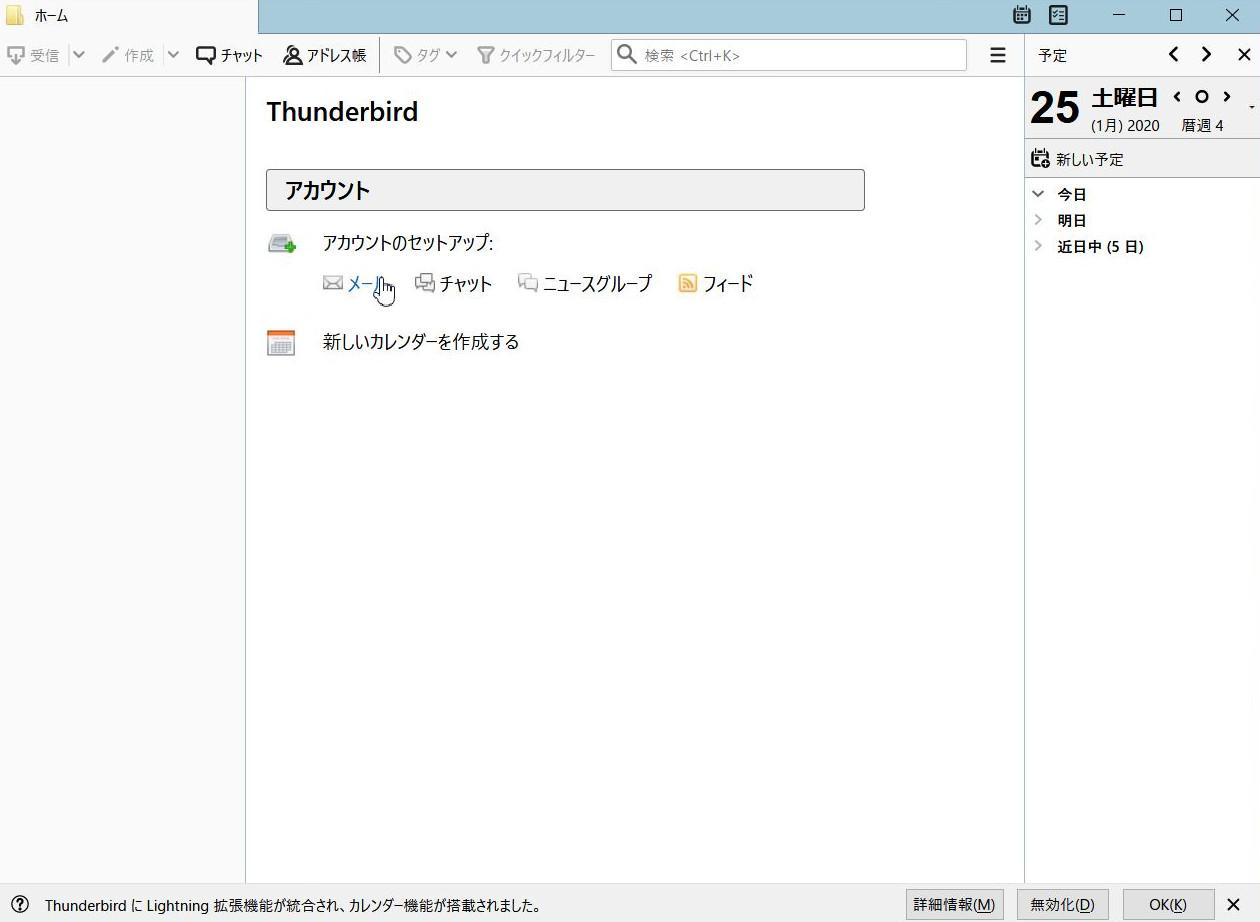 thunderbird_download_configuration_12_