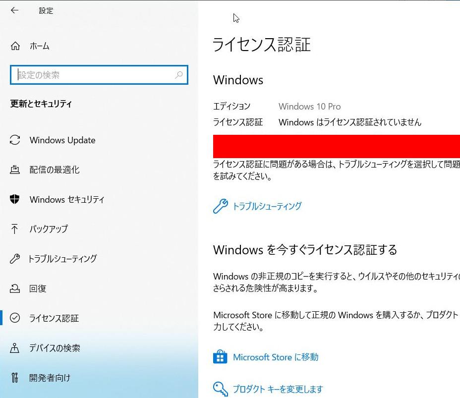 windows_licenseactivation_04