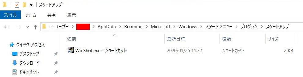 windows_startupmenu_touroku_02