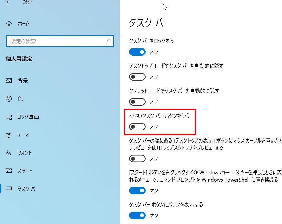 windows_taskbar_join_02