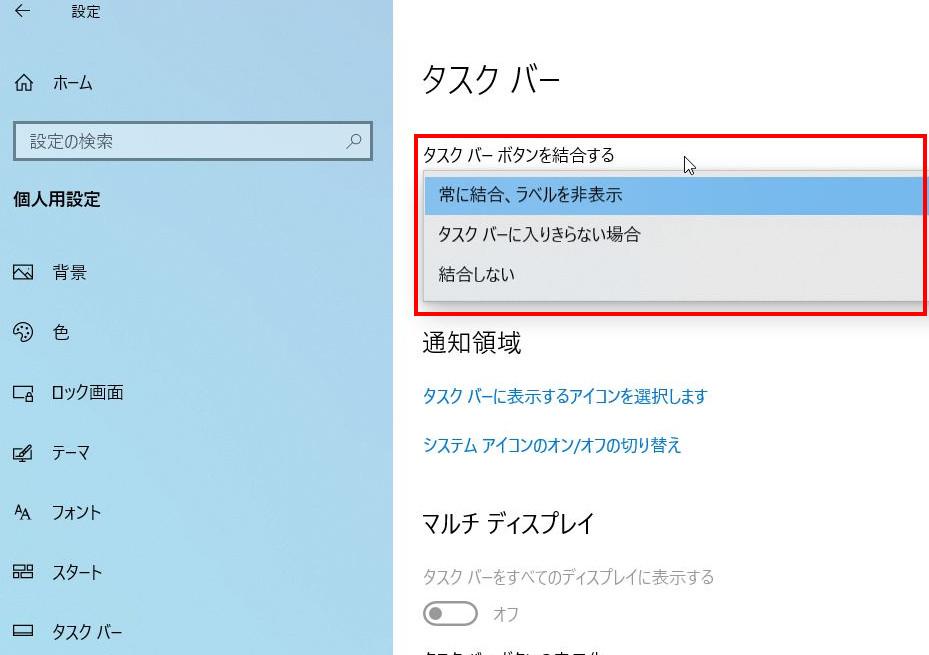 windows_taskbar_join_03