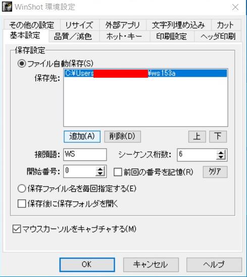 winshot_download_configuration_09