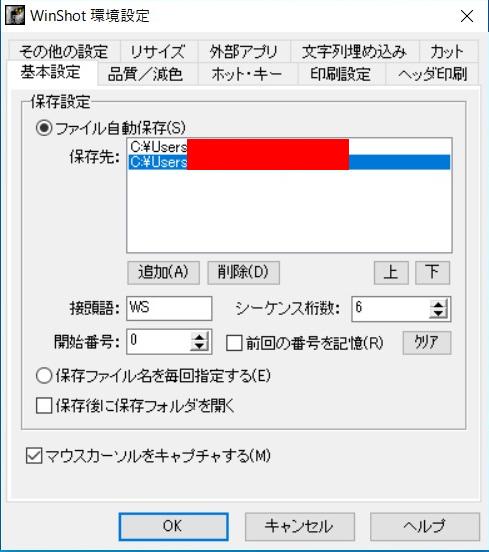 winshot_download_configuration_11