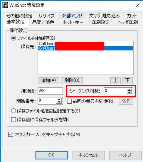 winshot_download_configuration_12