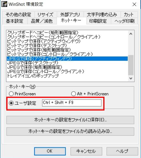 winshot_download_configuration_13