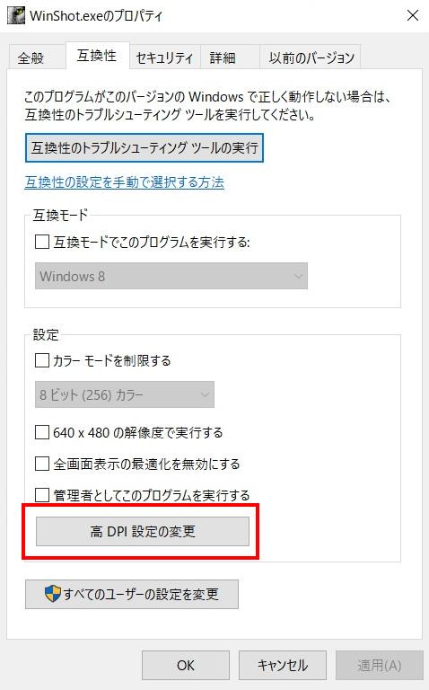 winshot_screenshot_expansion_2