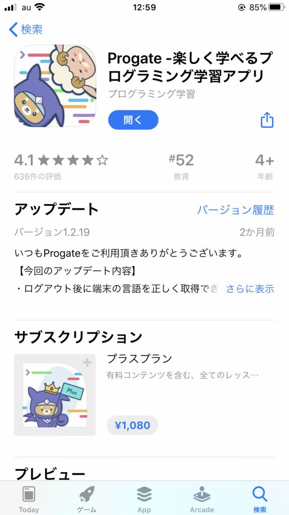 progate_touroku_02