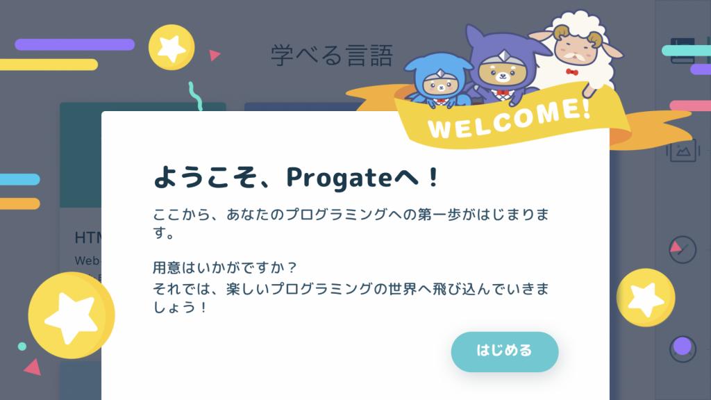 progate_touroku_05