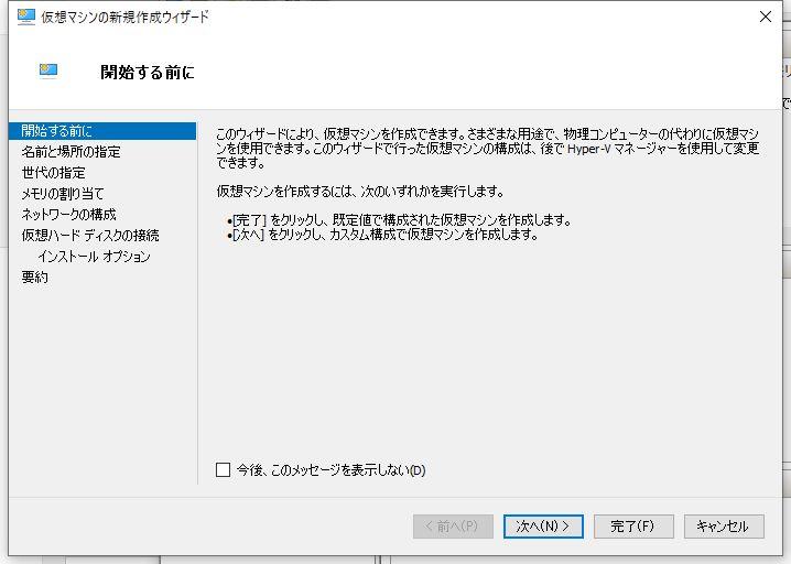 windows10pro_hyperv_013