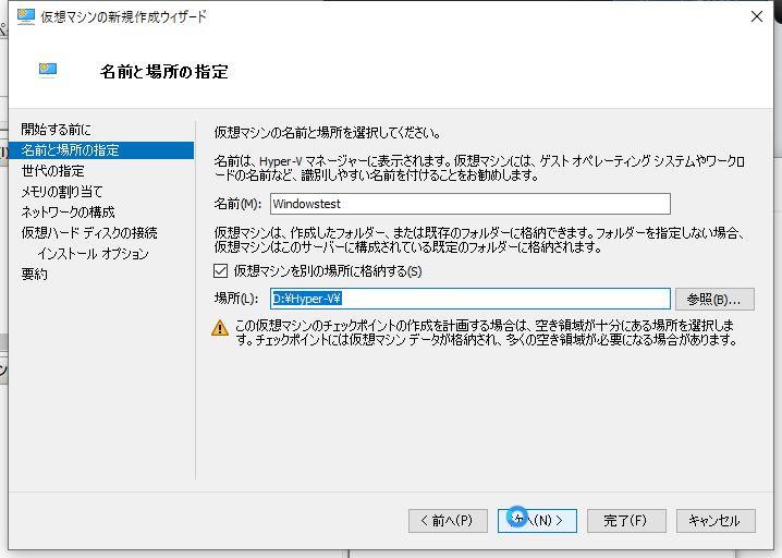 windows10pro_hyperv_014