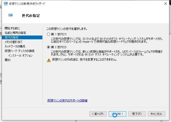 windows10pro_hyperv_015